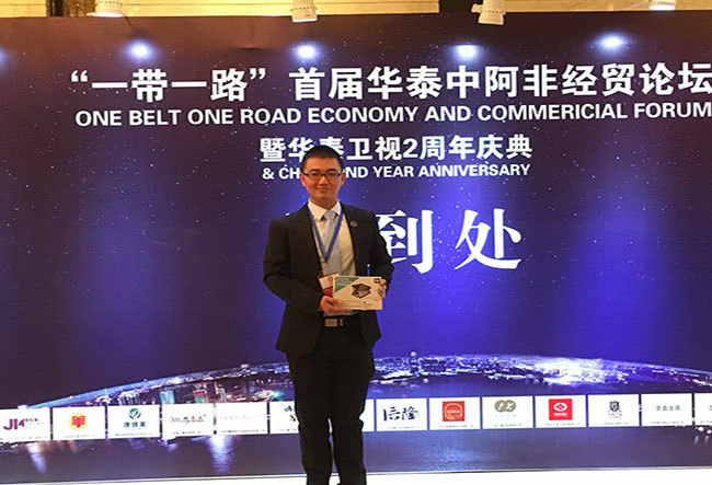 Wellcamp Attended One Belt One Road Forum